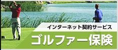 インターネット契約サービス ゴルファー保険