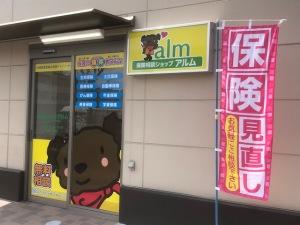 MaxValu駒川中野店